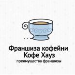 Франшиза кофейни Кофе Хауз: преимущества, условия