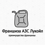 Франшиза АЗС Лукойл