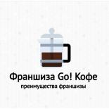 Франшиза Go! Кофе: преимущества