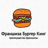 Франшиза Бургер Кинг: условия покупки, преимущества