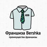 Бутик модной одежды по франшизе Bershka: условия покупки