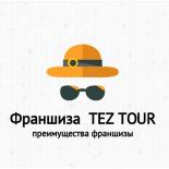Крупнейшее турагентство России по франшизе TEZ TOUR: условия покупки, преимущества