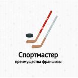 Магазин спорттоваров по франшизе «Спортмастер»