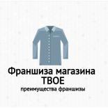 Франшиза магазина ТВОЕ