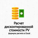 Расчет дисконтированной стоимости (PV) и чистой дисконтированной стоимости (NPV) в Excel.