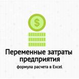 Переменные затраты предприятия. Классификация. Формула расчета в Excel