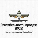 Рентабельность продаж (ROS). Формула. Расчет на примере ОАО «Аэрофлот»