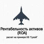 Рентабельность активов (ROA). Формула. Пример расчета для ОАО «КБ Сухой»