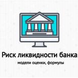 Риск ликвидности банка