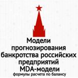Модели прогнозирования банкротства российских предприятий (MDA-модели)