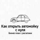 Как открыть автомойку с нуля: бизнес-план с расчетами, документы, рентабельность