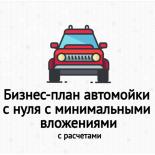 Бизнес-план автомойки с нуля с минимальными вложениями + расчеты