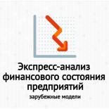 Экспресс-анализ финансового состояния предприятий (зарубежные модели)