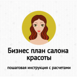 Бизнес план салона красоты с минимальными вложениями, с нуля и расчетами