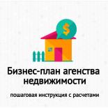 Готовый бизнес-план агенства недвижимости с расчетами