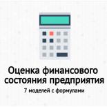 Оценка финансового состояния предприятия + 7 моделей с формулами