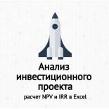 Анализ инвестиционного проекта. Расчет NPV и IRR в Excel