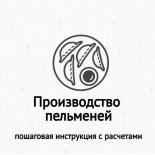 Производство пельменей: бизнес-план, оборудование