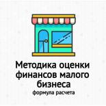 Методика оценки финансов малого бизнеса (Ласкина, 2009) + формула расчета