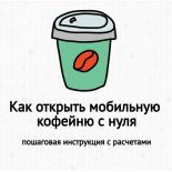 Как открыть мобильную кофейню с нуля: бизнес-план с расчетами