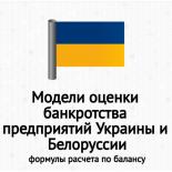 Модели оценки банкротства предприятий Украины и Белоруссии + формулы расчета