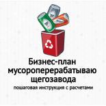 Бизнес-план мусороперерабатывающего завода с расчетами