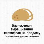 Бизнес-план выращивания картофеля на продажу