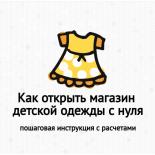 Как открыть магазин детской одежды с нуля + бизнес план с расчетами
