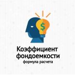 Коэффициент фондоемкости: формула расчета для бизнес-плана