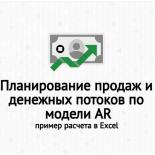 Планирование продажи денежных потоков по модели AR. Пример расчета в Excel