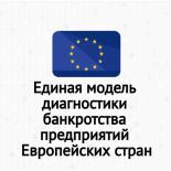 Единая модель диагностики банкротства предприятий Европейских стран + для России