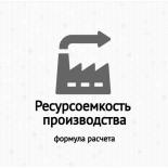 Ресурсоемкость производства: формула расчета