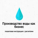 Производство воды как бизнес. Какое нужно оборудование?