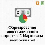 Формирование инвестиционного портфеля Марковица в Excel