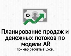 Планирование денежных потоков по модели AR. Пример расчета в Excel