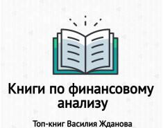 Книги по финансовому анализу и инвестиционной оценке. ТОП-6 книг Жданова Василия