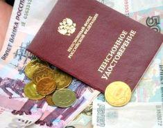 Социальные пенсии проиндексируют в апреле