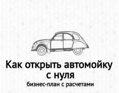 Как открыть автомойку с нуля. Бизнес-план с расчетами. Рентабельность
