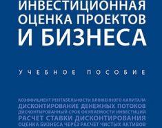 Инвестиционная оценка проектов и бизнеса. Учебное пособие. Жданов В.Ю., Жданов И.Ю.