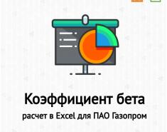 """Коэффициент бета. Формула. Расчет в Excel для ОАО """"Газпром"""". Современные модификации"""