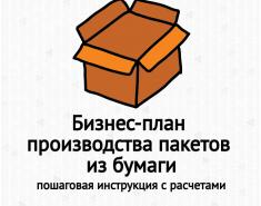 Бизнес-план производства пакетов из бумаги. Расчеты