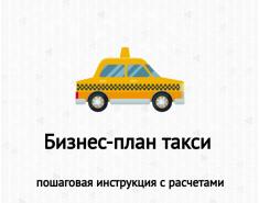Бизнес-план такси с расчетами
