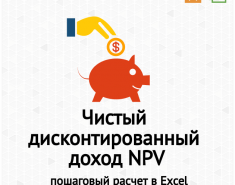 Чистый дисконтированный доход (NPV). Расчет в Excel