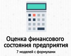 Оценка финансового состояния предприятия (7 моделей, таблица с выводами)