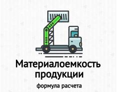 Материалоемкость продукции (формула)