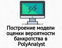 Построение модели оценки вероятности банкротства в PolyAnalyst