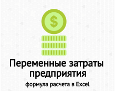 Переменные затраты предприятия (примеры расчета). Формула расчета в Excel