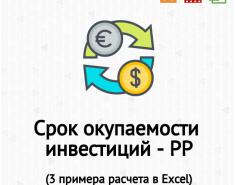 Срок окупаемости инвестиций (PP, DPP, BO DPP). Формула расчета в Excel