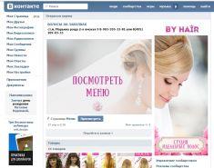 """Как купить группу во """"ВКонтакте"""" для заработка: инструкция, проверка перед покупкой"""