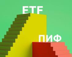 В чем разница между ПИФами и ETF, что лучше